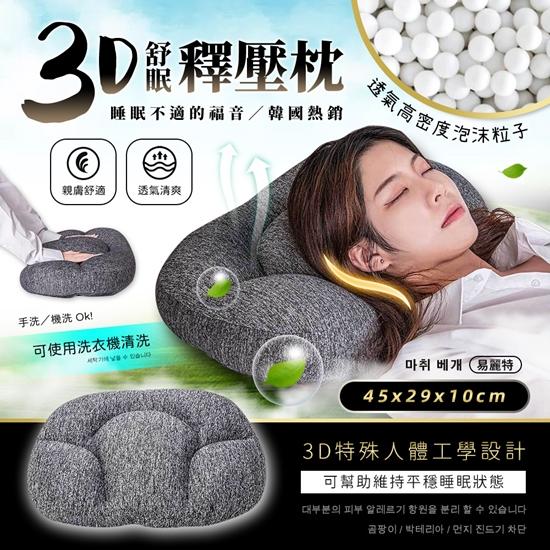 曲線 枕頭