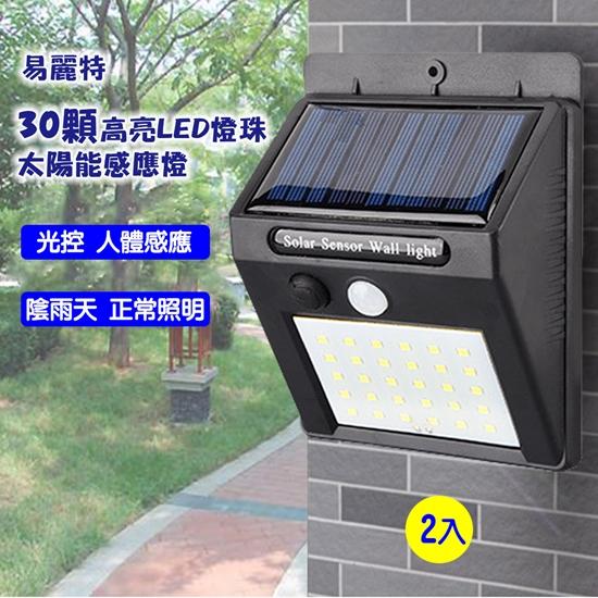 圖片 【易麗特】30顆高亮LED燈珠太陽能感應燈(2入)