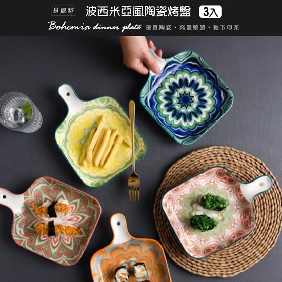 圖片 【易麗特】波西米亞風陶瓷烤盤(3入)
