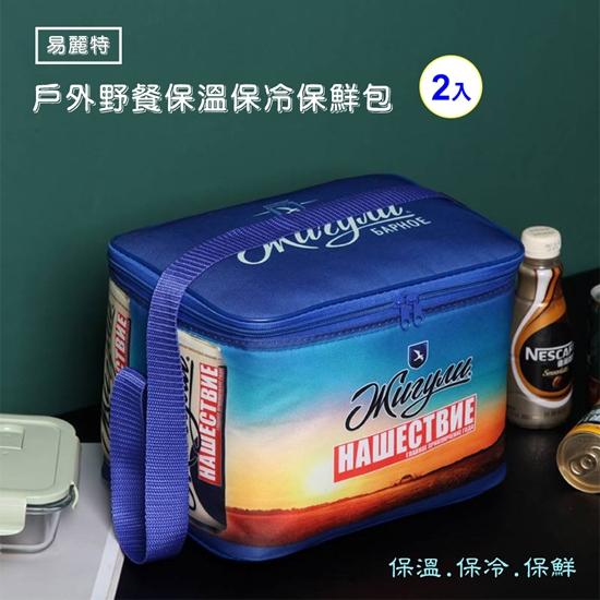 圖片 【易麗特】戶外野餐保溫保冷保鮮包(2入)