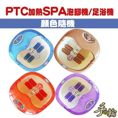 圖片 手之輪 – 氣泡式加熱型SPA泡腳機1入(顏色隨機)