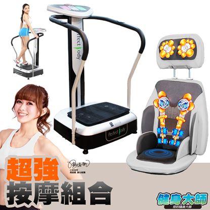 圖片 健身大師-專業型手扶抖動機按摩超值組-顏色隨機