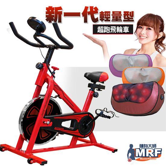圖片 【健身大師】MRF我是女王運動按摩超值組-A款(按摩枕顏色隨機)