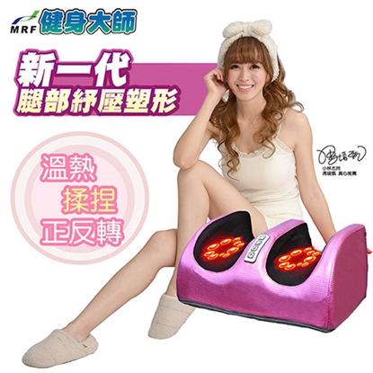 圖片 健身大師-新一代輕量型腿部美型舒壓機-限量紫(美腿/按摩)