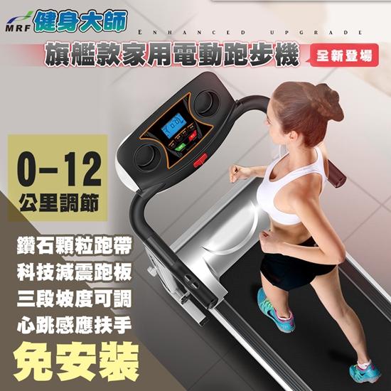 摺疊 跑步機