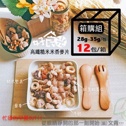 圖片 (團購↘85折)好食光 糙米膨米香麥片8包(藜麥米香*2+糙米堅果米香*2+紅豆紅薏仁米香*2+紅藜藜麥米香*2)