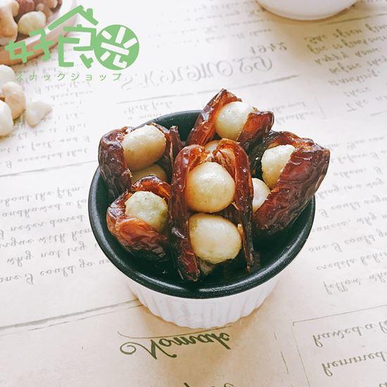 圖片 好食光 夏威夷堅果椰棗(130gX2)_單顆真空包裝