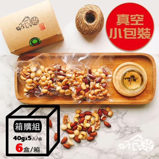 圖片 (箱購↘81折)好食光 綜合堅果真空包(40gX30入/6盒)_4種口味任選