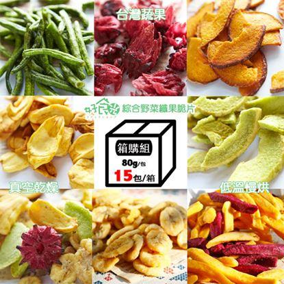 (箱購↘84折)好食光綜合野菜纖果脆片15包(3種口味任選)