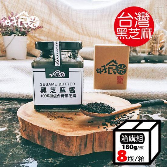 圖片 (箱購↘78折)好食光 台灣黑芝麻醬180gX8瓶_100%純台灣在地黑芝麻慢磨製成