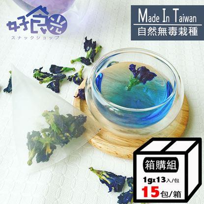 圖片 (箱購↘62折)好食光 台灣無毒種植蝶豆花(13入X15包)_三角茶包