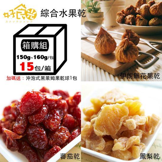 圖片 (箱購↘72折)【好食光】綜合水果乾(蕃茄乾X5包+鳳梨乾X5包+無花果乾X5包)送黑萊姆果乾球1包
