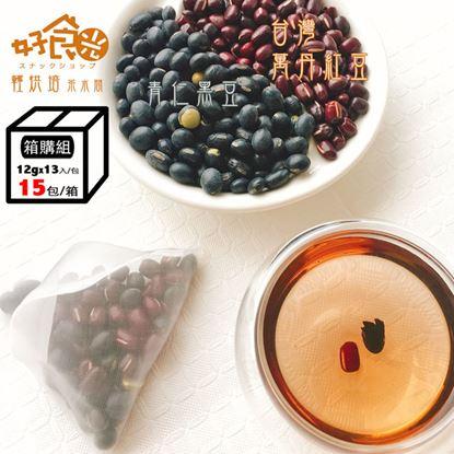 圖片 (箱購↘6折)好食光 雙豆水(13入X15包)_台灣萬丹紅豆+青仁黑豆