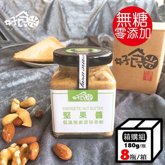 圖片 (箱購↘75折)好食光 堅果醬180gX8瓶_無加糖無加油純堅果研磨