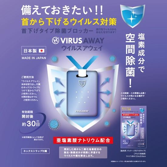 圖片 日本VIRUS AWAY掛頸式空氣淨化袋