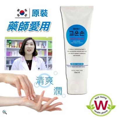 圖片 【1111活動】WBH威必健 玻尿酸蜂萃護手霜(50g)