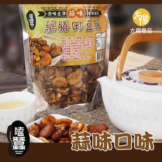 圖片 【太禓食品】嗑蠶澳洲藥膳蠶豆酥五路財神系列(350g/包) 蒜味