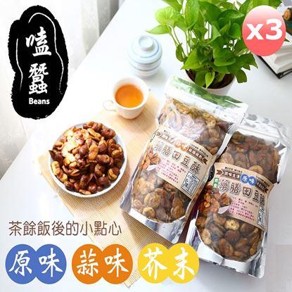 【太禓食品】嗑蠶 藥膳蠶豆酥任選3包 (蒜味/原味/芥末,340g/包)