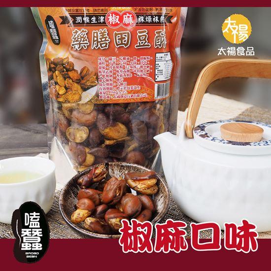 圖片 太禓食品 嗑蠶澳洲藥膳蠶豆酥五路財神系列(350g/包)口味任選5入組