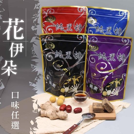 圖片 太禓食品 花伊朵黑糖茶磚系列 四種口味任選1入