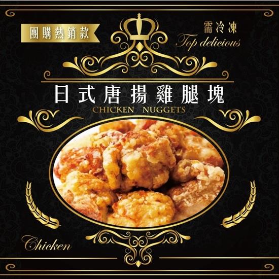 圖片 太禓食品 優質系列饕飽黑金版日式唐揚炸雞(1公斤大包裝)