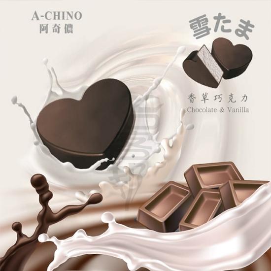 圖片 【太禓食品】每年狂銷 阿奇儂-香草巧克力小雪球冰(60包)