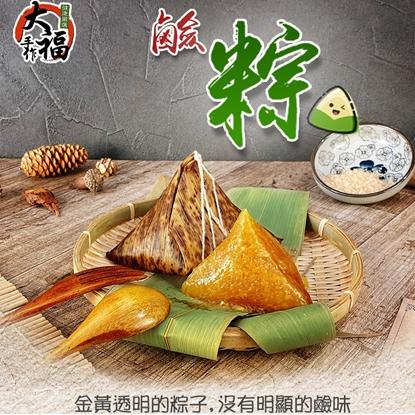 【太禓食品】大福手作嚴選鹼肉粽(12顆)