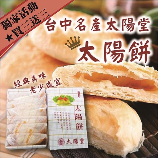 圖片 買三送三太禓食品 獨家太陽堂台中名產正宗太陽餅-共6盒