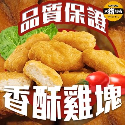 太禓食品 超優真雞塊 (1公斤大包裝)X2包