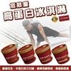 圖片 太禓食品1GPROTEAM 低卡高蛋白冰淇淋健身網紅都在吃 (4種口味任選10入)