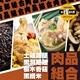 太禓食品肉品組(台東朗福氣土雞腿+黑羽翅雞+椴木香菇+源天然機能活化黑纖米)