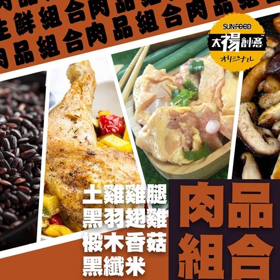 圖片 太禓食品肉品組(台東朗福氣土雞腿+黑羽翅雞+椴木香菇+源天然機能活化黑纖米)