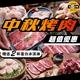 預購【太禓食品】海陸頂級烤肉組合+贈送1Gproteam蛋白冰淇淋(2杯)(約3-4人/份)