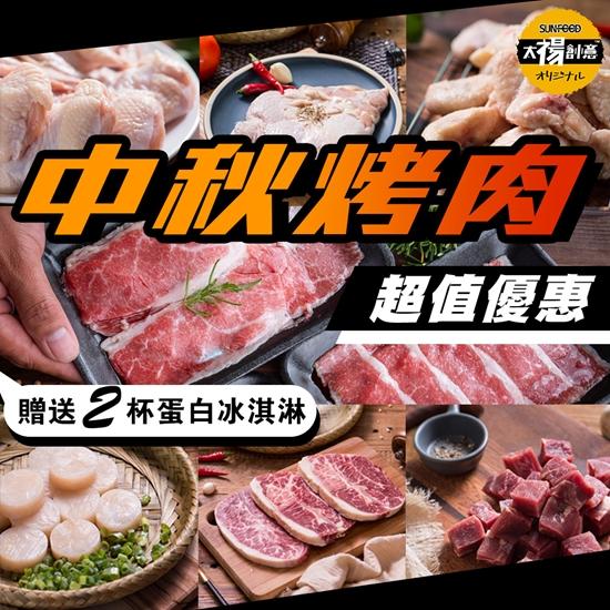 圖片 預購【太禓食品】海陸頂級烤肉組合+贈送1Gproteam蛋白冰淇淋(2杯)(約3-4人/份)