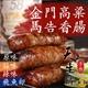 太禓食品-產地台東朗金門高粱馬告香腸任選口味(共1.2KG)