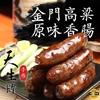 圖片 太禓食品-產地台東朗金門高粱馬告香腸任選口味(共1.2KG)