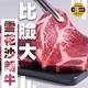 太禓食品-美國Prime級 安格斯特選比臉大雪花沙朗牛(450g/片) 3片組