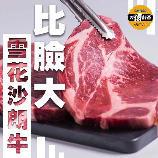 圖片 太禓食品-美國Prime級 安格斯特選比臉大雪花沙朗牛(450g/片) 3片組