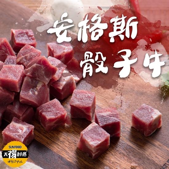 圖片 太禓食品-美國嚴選安格斯骰子牛(200g/包)x5組