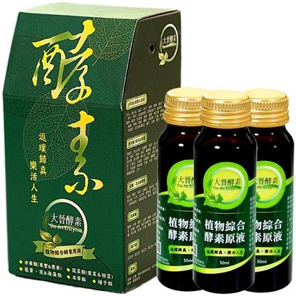 圖片 【大晉酵素】植物綜合酵素原液50mlX3瓶/盒