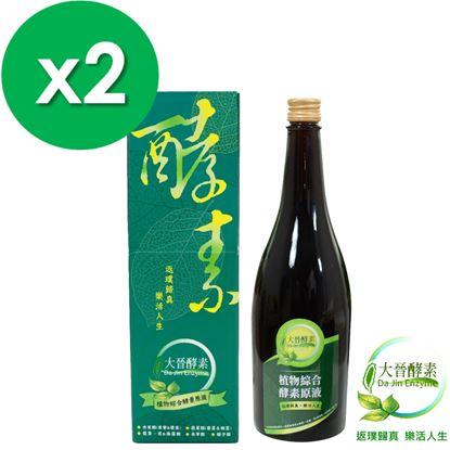 圖片 【大晉酵素】植物綜合酵素原液 720ml X 2瓶