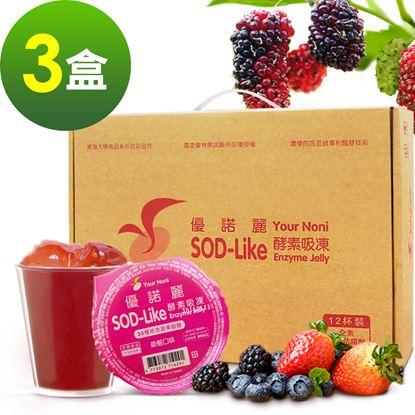 圖片 【即期良品】大晉酵素 SOD-Like酵素吸凍-桑椹口味 190g*12杯/3盒