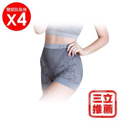 圖片 雙銀除臭褲【京美】健康竹炭銀纖維提臀褲(4件組)-電