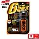 【soft99】C236超級免雨刷玻璃精
