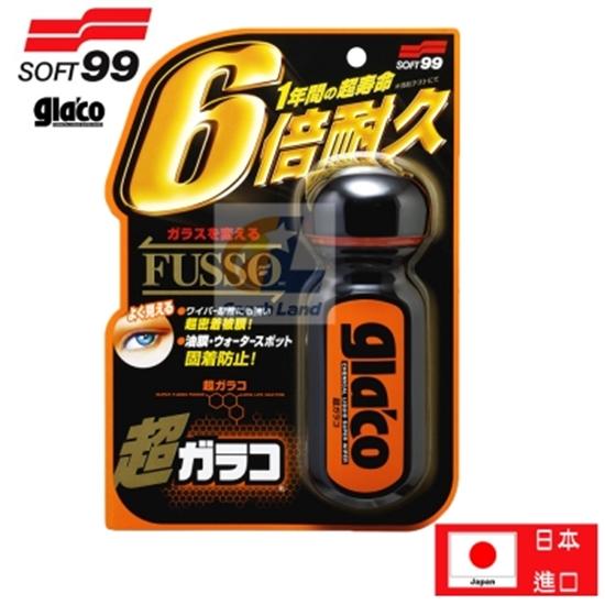 圖片 【soft99】C236超級免雨刷玻璃精