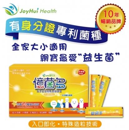 圖片 【健康進行式】億菌多益生菌即溶顆粒30包/盒