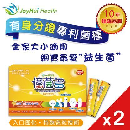 圖片 【健康進行式】億菌多益生菌即溶顆粒30包*2盒