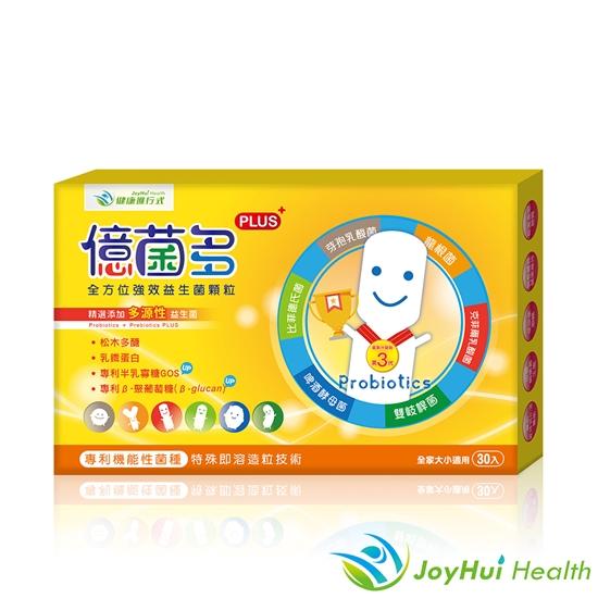 圖片 【健康進行式】億菌多 PLUS+ 全方位強效益生菌顆粒 30入