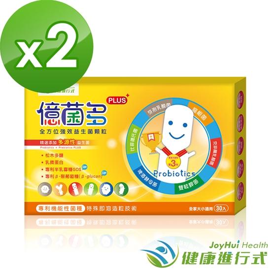 圖片 【健康進行式】億菌多 PLUS+ 全方位強效益生菌顆粒 30入*2盒