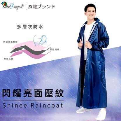 圖片 【雙龍牌】閃耀亮面壓紋前開式雨衣(深藍)
